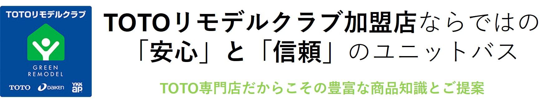 TOTO お風呂 リフォーム さいたま 東京 神奈川 千葉