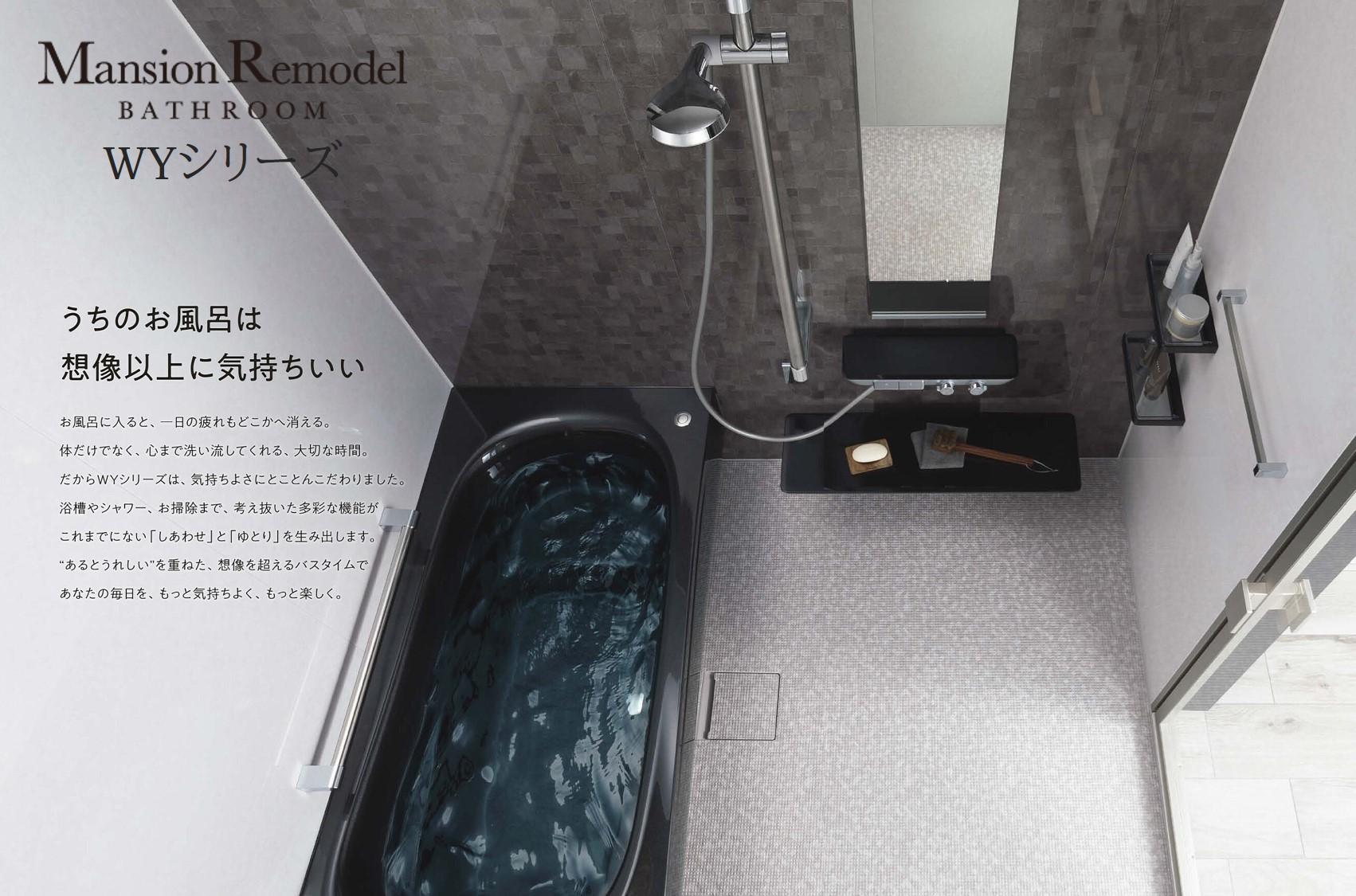 お風呂 リフォーム さいたま 東京 神奈川 千葉