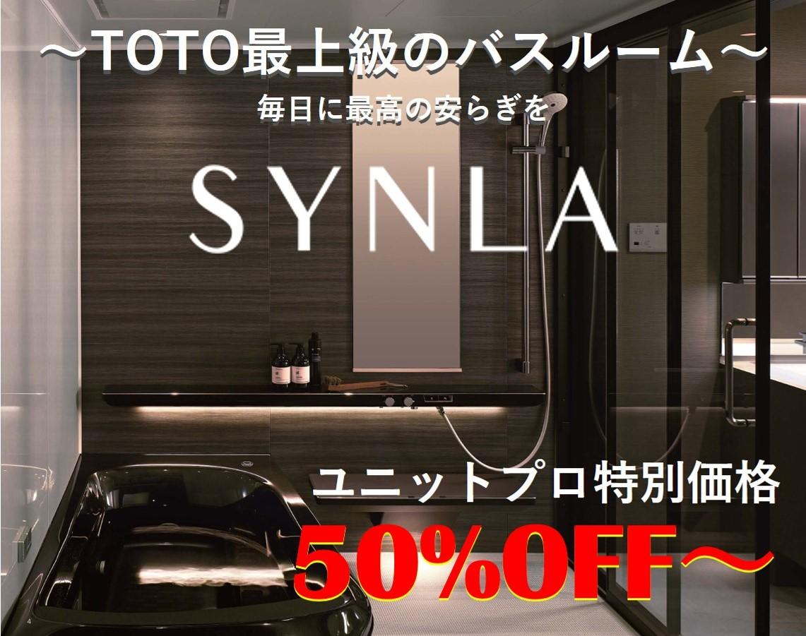 TOTO シンラ [東京・埼玉でお風呂リフォーム]の画像