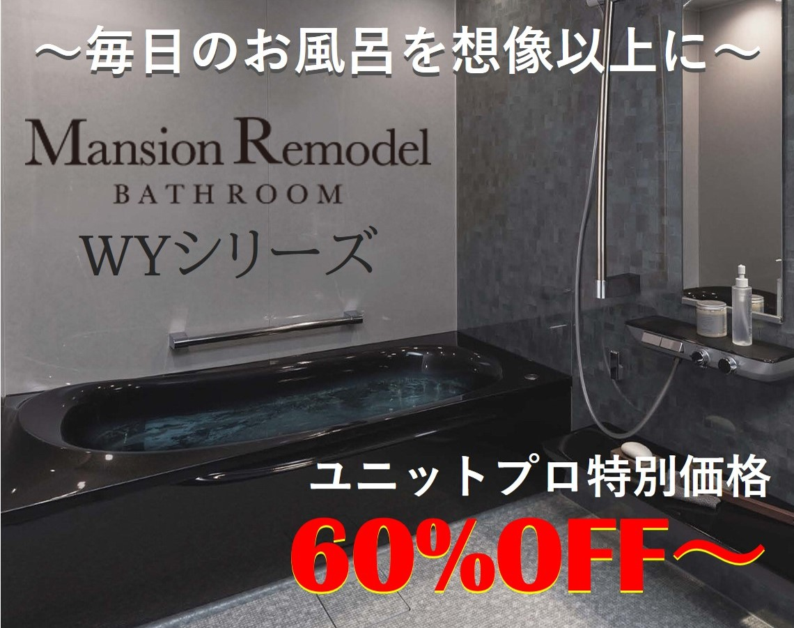 TOTO WY [東京・埼玉でお風呂リフォーム]の画像