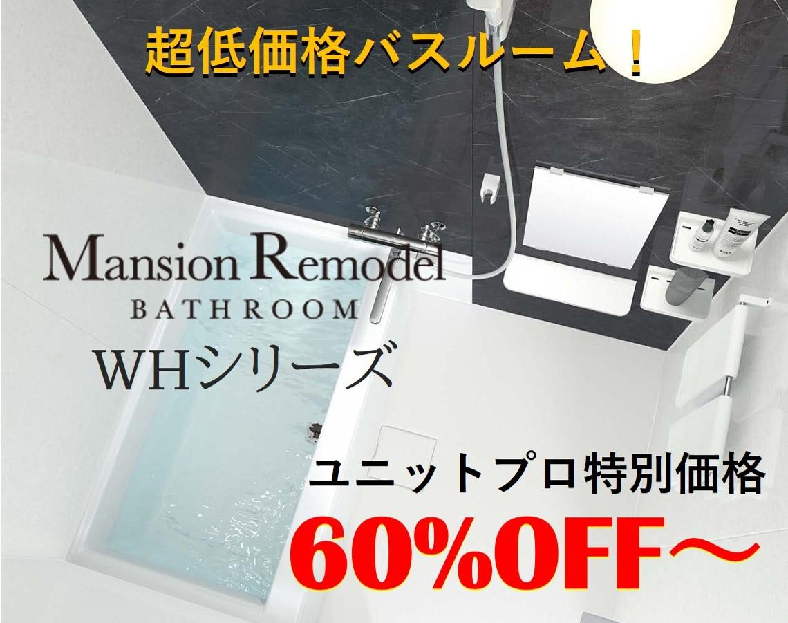 TOTO WH [東京・埼玉でお風呂リフォーム]の画像