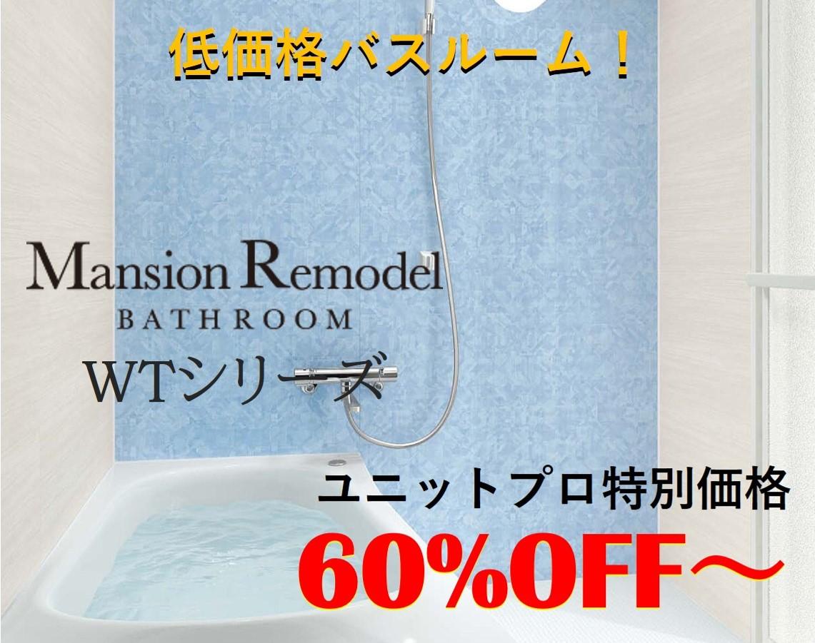 TOTO WT [東京・埼玉でお風呂リフォーム]の画像